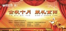 重阳节喷绘海报