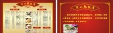 饭店宣传单菜单