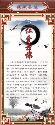 闽南校园文化 传统美德展板