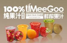 iMeeGoo-鲜榨果汁