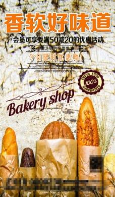 香软好味道面包海报