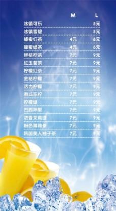 可乐奶茶咖啡海报价格表