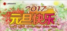 2017年元旦快乐