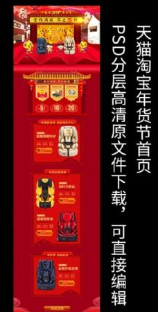 天猫淘宝年货节首页