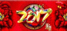 2017新年背景图