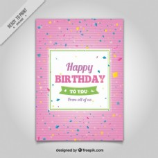 彩色纸屑的生日卡