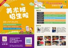 儿童绘画培训宣传单