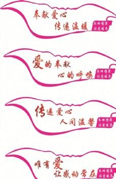 奉献爱心粉红色卡通图案