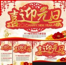 喜迎元旦新年快乐
