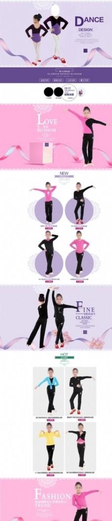 淘宝舞蹈服首页设计模板