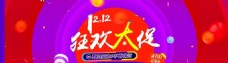 淘宝双12狂欢大促海报设计