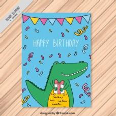 微笑鳄鱼生日卡