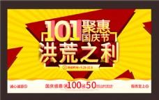 国庆节感恩促销海报