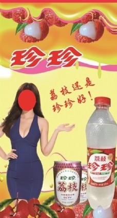 珍珍荔枝饮料   老汽水