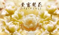 花开富贵玉雕背景墙
