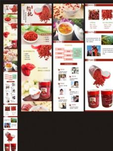 红枸杞详情页
