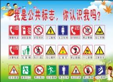 幼兒園安全標識