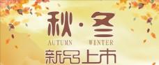 秋冬新品上市黄叶子背景底图海报
