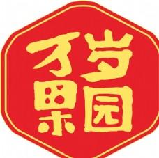 万岁果园标志