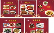 菜品墙面广告