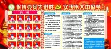 保持党员先进性 实现伟大中国梦