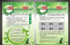 绿色展板 绿色环保