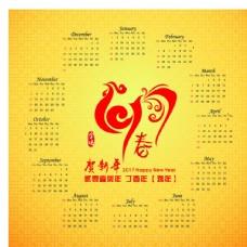 中国风挂历