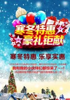 冬季 寒冬 优惠 宣传 彩页