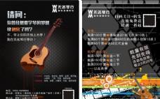 吉他艺术培训琴行宣传页
