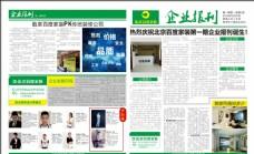 裝飾公司報紙 報紙板式