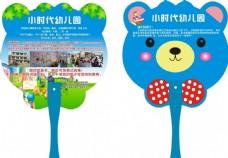 熊猫扇子幼儿园