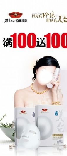 京润珍珠海报