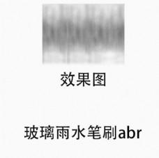 ps 玻璃雨水笔刷abr