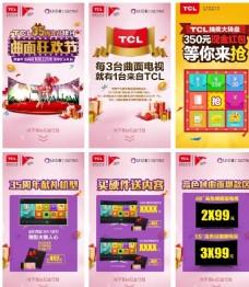 TCL电视35周年竖版广告