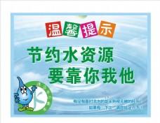 節約水資源