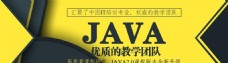 JAVA教学banner