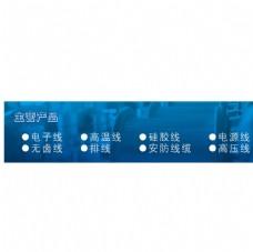 经营产品蓝色宣传海报