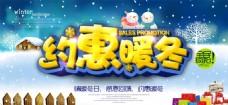 暖冬促销海报