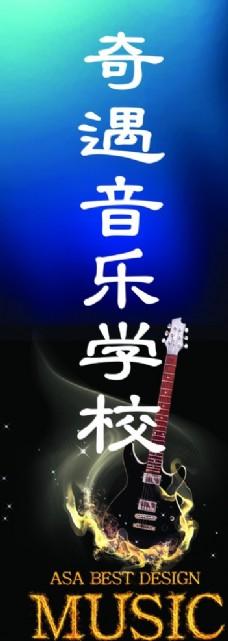 音樂展架 吉他