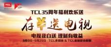 TCL电视存款送电视