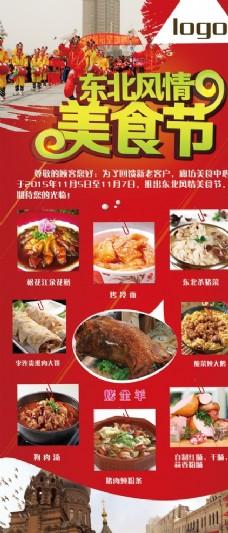 东北风味美食节