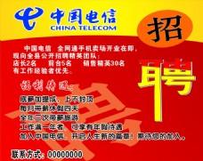 中國電信招聘