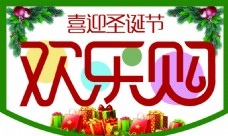 圣诞节吊牌超市海报