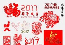 2017鸡年矢量图