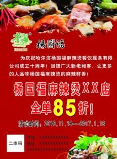 杨国福麻辣烫十周年活动宣传单页