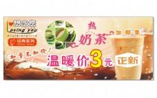 奶茶广告设计