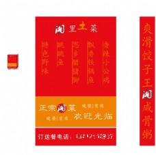 湘菜馆灯箱宣传促销海报
