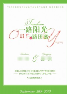 婚礼主题迎宾
