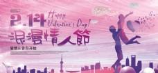 214浪漫情人節宣傳海報