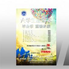 大学生旅游宣传单
